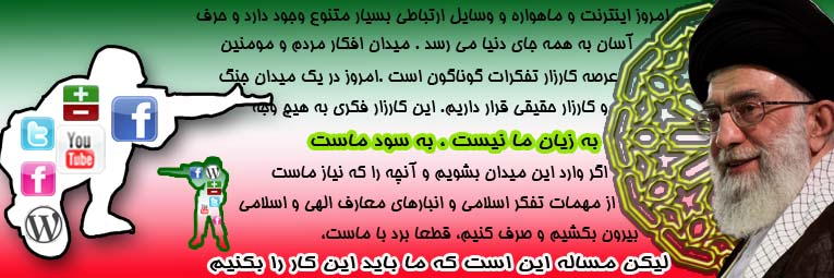 جنگ نرم+انقلاب توئیتری+نفاق مردن+فیس بوک